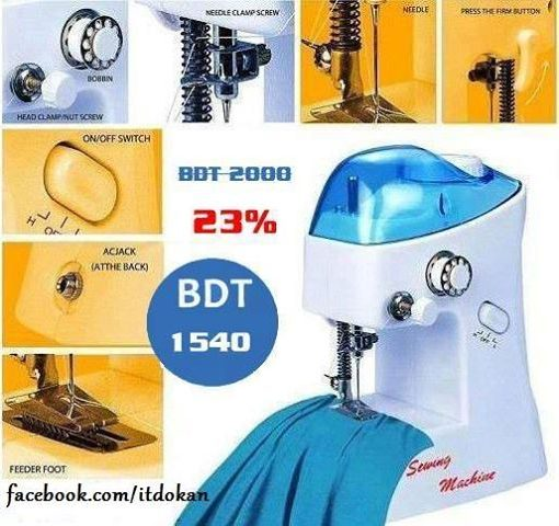 Battery Operated Portable Sewing Machine